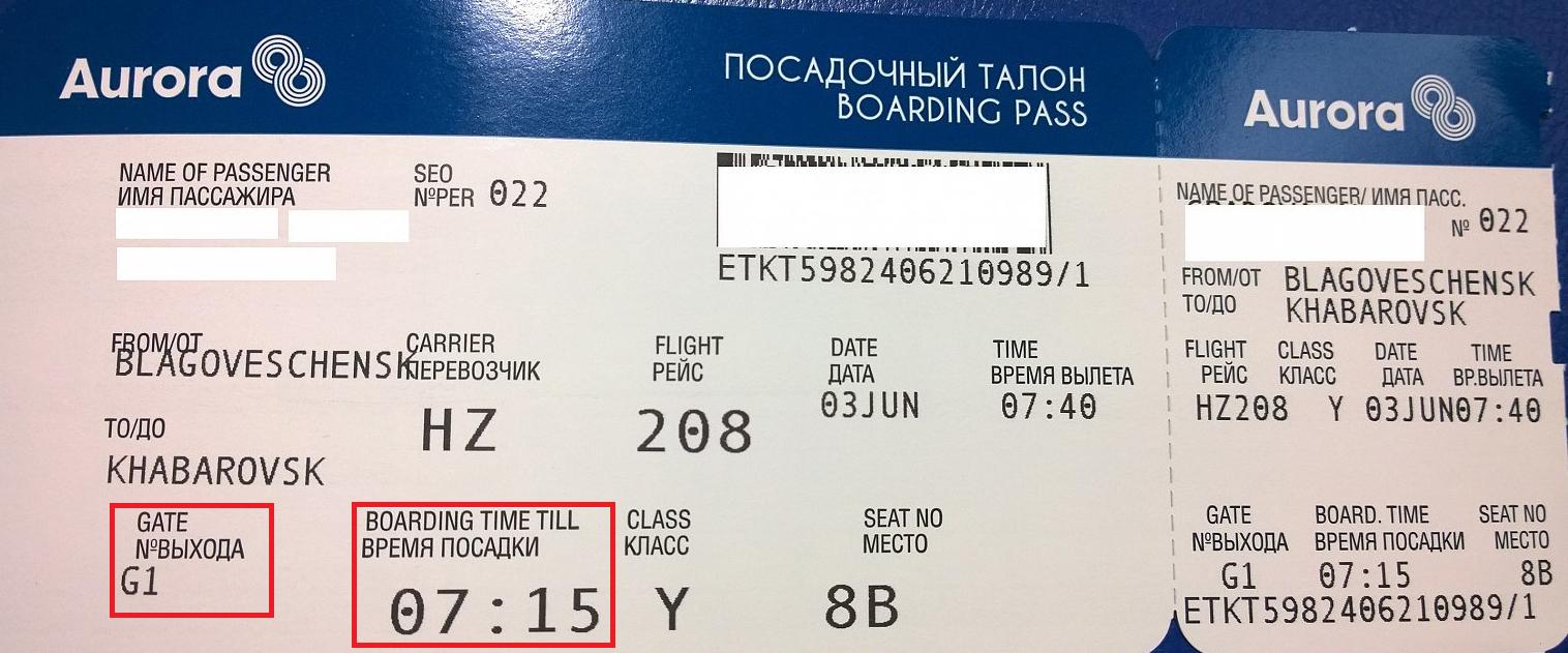 показалось странным, почему нельзя выкладывать фото билетов на самолет это один